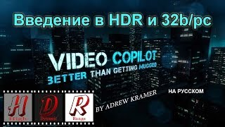 Введение в HDR и 32b/pc / Video Copilot Lessons на русском