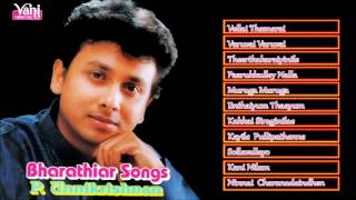 CARNATIC VOCAL | BHARATHIYAAR SONGS | UNNI KRISHNAN | JUKEBOX