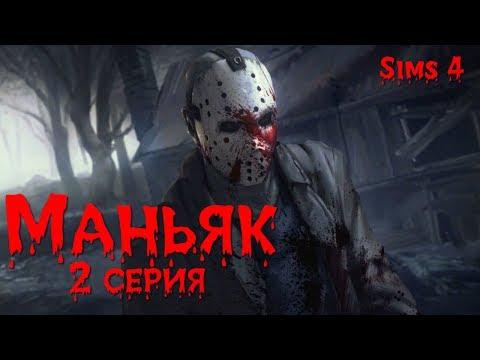 сериал симс 4
