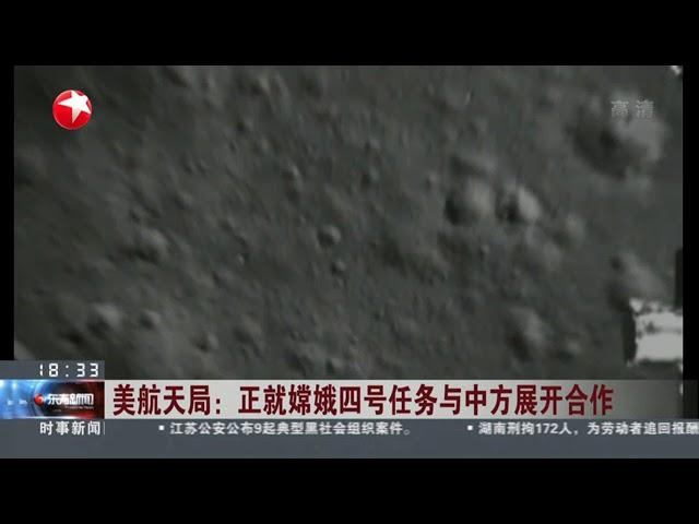 美航天局:正就嫦娥四号任务与中方展开合作