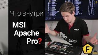 Обзор игрового ноутбука  MSI GE70 2PE Apache Pro.