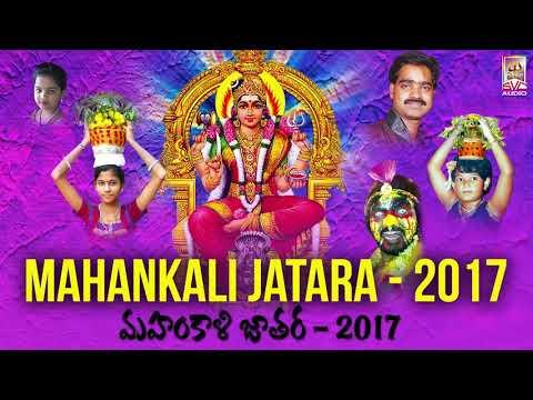 Mahankali Jatara - 2017(Nonstop Audio) - Kali Maa Special -Telugu Songs 2017 - Devotional Song