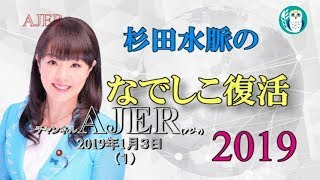 YouTube動画:『(新春特別番組)第38回杉田水脈の「なでしこ復活2019」①』杉田水脈 AJER2019.1.3(1)