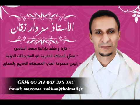 amdah nachid allah fa rhamna mp3 mezouar zakkane son islamic