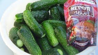 Огурцы с Кетчупом Чили, простой и вкусный рецепт