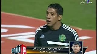 عمرو جمال : قدمت أداء متميز مع الأهلي وحققت العديد من البطولات و الأهلي هو من يصنع نجومية اللاعبين