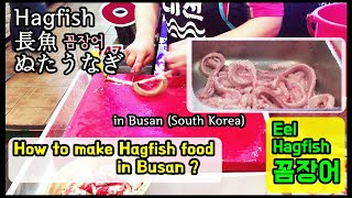 [4K] Busan Sea Eel Grilled Street Food(hagfish), How to make it!