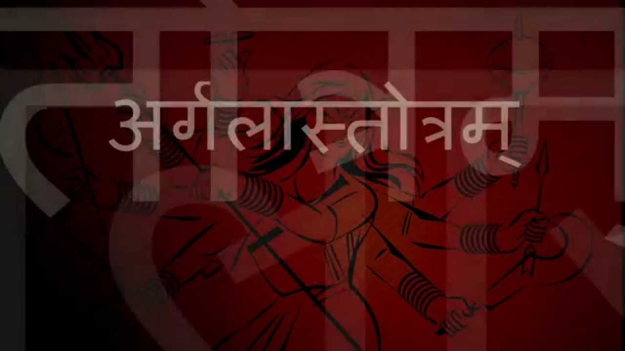 durga saptshati argala stotram with sanskrit lyrics youtube