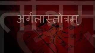 Durga Saptshati | Argala Stotram (with Sanskrit lyrics)