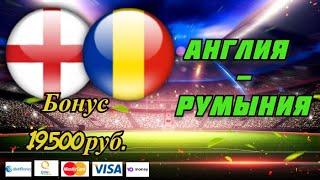 Англия Румыния Товарищеский матч 6 06 2021 Прогноз и Ставки на Футбол