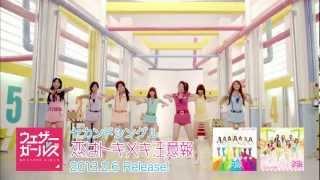 ウェザーガールズ 2ndシングル「恋はトキメキ注意報」 発売日:2013年2...