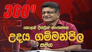 360 | with Udaya Gammanpila ( 15 - 06 - 2020 ) Thumbnail