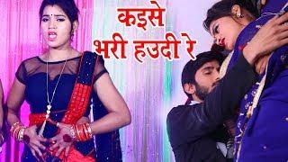 सईया के धइलस रतौंधी रे कइसे भरी मोरा हउदी रे - Ashutosh Singh Sher - Bhojpuri Hit Songs 2019