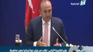 وزير الخارجية التركي: نطلب من إيران دوراً إيجابياً بدون مذهبية