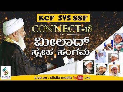 KCF, SYS, SSF CONNECT-18 || MEELAD SNEHA SANGAMA @ NEHARU GROUND MANGALORE
