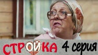 Стройка 4 серия - комедийный сериал HD