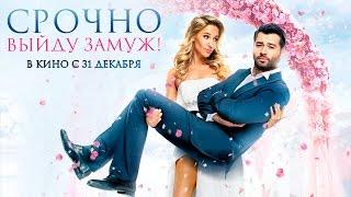 Срочно выйду замуж - Официальный трейлер (HD)
