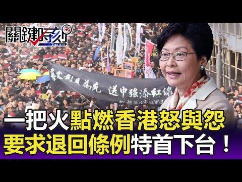 一把火點燃香港怒與怨 200萬+1人上街強硬要求退回條例特首下台! -關鍵精華