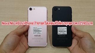 ร ว ว nova n6 เหม อน iphone 7 ท กจ ด ใส เคสแท ตรงเป ท กจ ด จอช ด hd