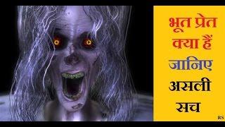 भूत प्रेत क्या हैं जानिए असली सच  || Truth about Unexplained GHOST Mysteries Of The World  ||