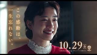 映画『そして、バトンは渡された』TV SPOT(2021年10月29日(金)公開)