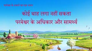 Hindi Christian Devotional Song | कोई थाह लगा नहीं सकता परमेश्वर के अधिकार और सामर्थ्य (Lyrics)