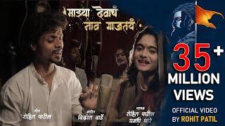 Majhya Devach Nav Gajtay | Video Song | शिवरायांचं नाव गाजतय |  Vikrant Warde | Rohit Patil