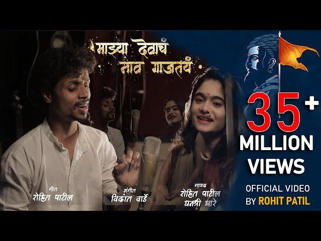 Majhya dewach nav gajtay. शिवरायांचं नाव गाजतय song 2018/ Vikrant Warde/ Rohit patil /7744811151./ #1