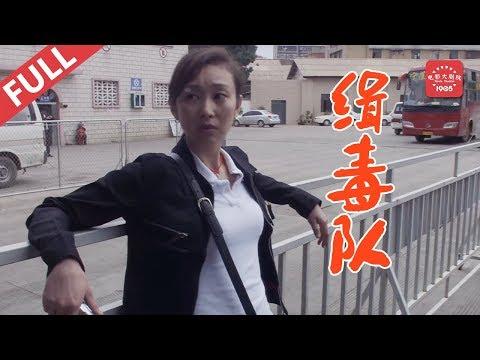 纪实性缉毒题材数字电影 Crime《缉毒队》缉毒警察出生入死的英勇故事(姚安濂 /