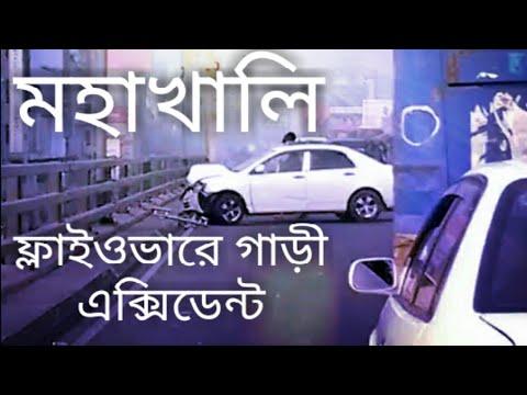 Shazal's World: A real car accident in flyover-Mohakhali,Dhaka.