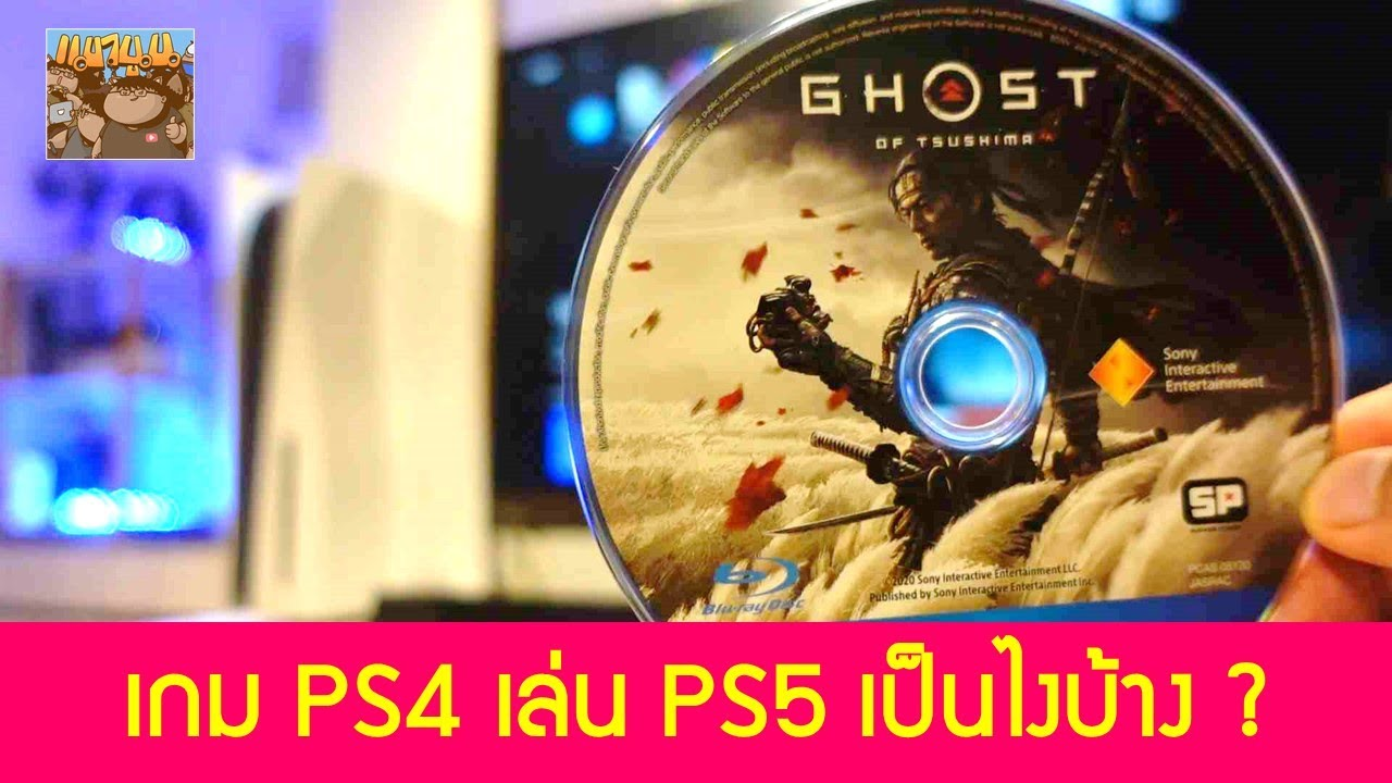 เล่นเกม PS4 บน PS5 เป็นยังไงบ้าง Ghost of Tsushima
