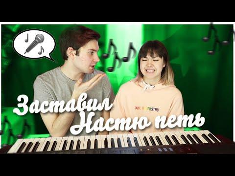 Заставил Настю петь