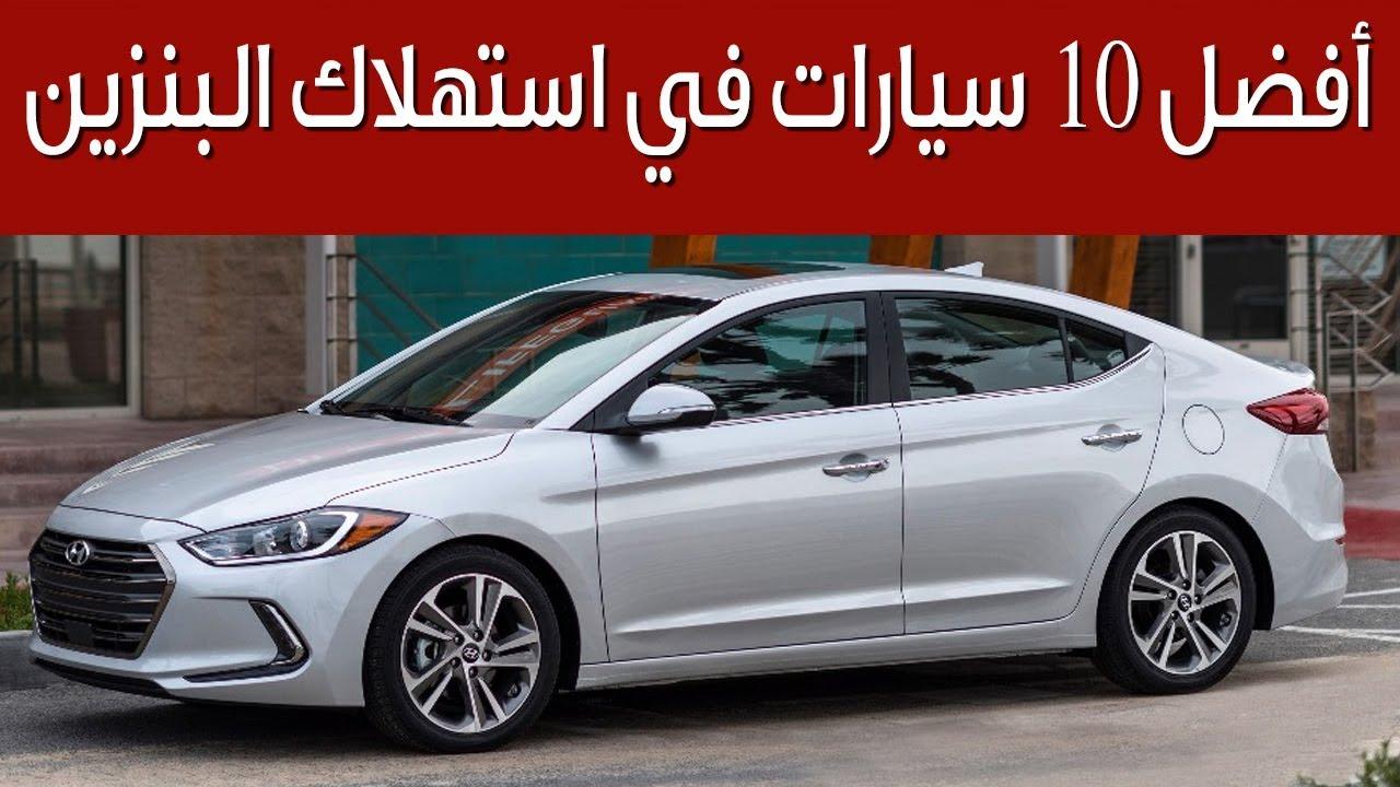b93c493f4 أفضل 10 سيارات في استهلاك البنزين | سعودي أوتو - YouTube