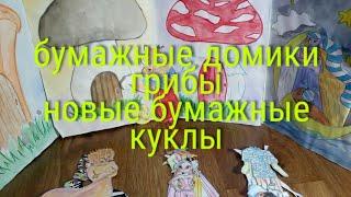 Бумажные домики грибы ) все мои куклы в виде животных )
