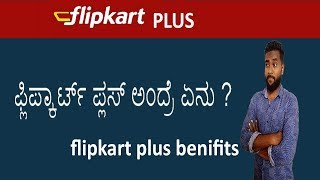 flipkart plus - what are the benefits they providing   kannada