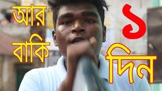 দৌড় এর উপর।H.S.C Examinee। Bangla Funny Video । By Bitla Boyz