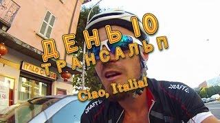 Bellinzona-Lugano-Como (День 10) ВЕЛОПОХОД ТРАНСАЛЬП (Швейцария, Италия) #10