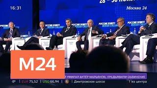Смотреть видео Путин рассказал, что экономика страны развивается стабильно - Москва 24 онлайн