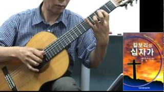 On a hill far away - 갈보리산 위에- 기타연주(노동환)Guitar