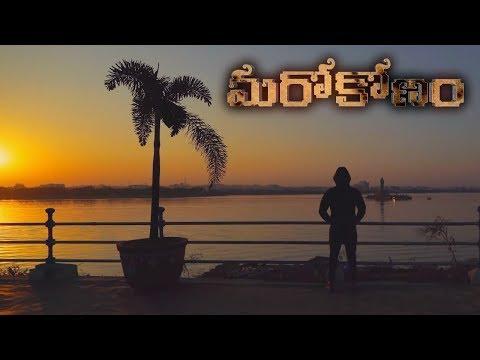 MAROKONAM - Telugu Pilot Film Trailer 2018...