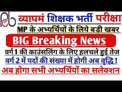Varg 1 counselling l Varg 1 counselling date l varg 1 hindi cut off l varg 1 counselling latest news