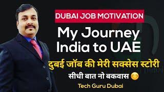 मेरी दुबई आने की कहानी My Journey India to Dubai - Success Story   Tech Guru Dubai Jobs