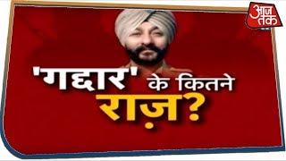Davinder Singh के 'नेटवर्क' में कौन-कौन ? | Vishesh | Jan 16, 2020