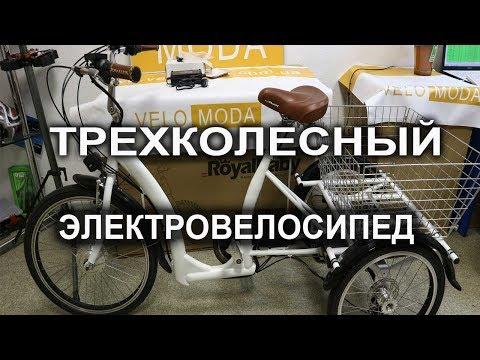 Трехколесный электро велосипед Хэппи VIP. Грузоподъемность 200кг.  Li-ion