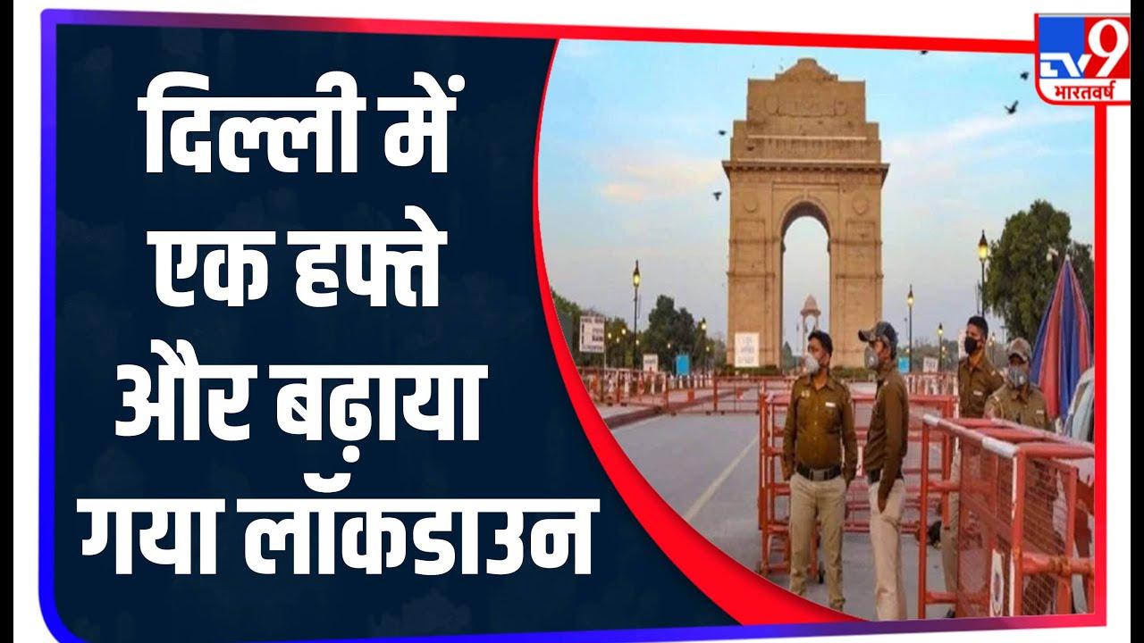 Delhi में 1 सप्ताह और बढ़ाया जा रहा लॉकडाउन, CM Arvind Kejriwal ने ट्वीटकर दी जानकारी