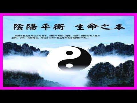 37,《陰陽》譚——中醫調整人身體的「陰陽」 - YouTube