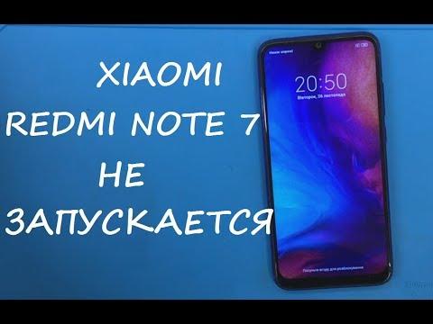Xiaomi Redmi Note 7 Не запускается