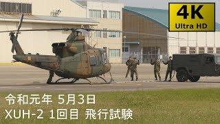XUH-2 テストフライト '19/5/3 1回目