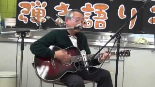 フォークソング 弾き語り倶楽部 関西本部 2012年3月11日(日)http...