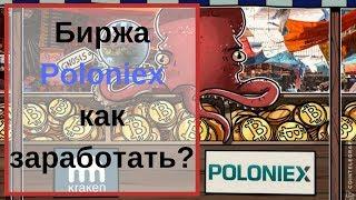 Как ЗАРАБОТАТЬ на бирже криптовалют? Биржа Poloniex